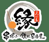 南草津串揚げ・鉄板居酒屋|縁〜えにし〜